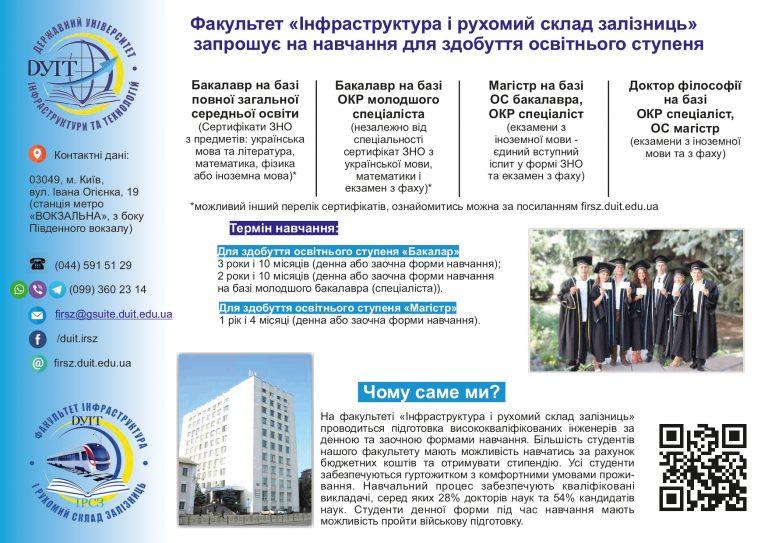 Реклама_ІРСЗ_2020-2021_min (1)_page-0001