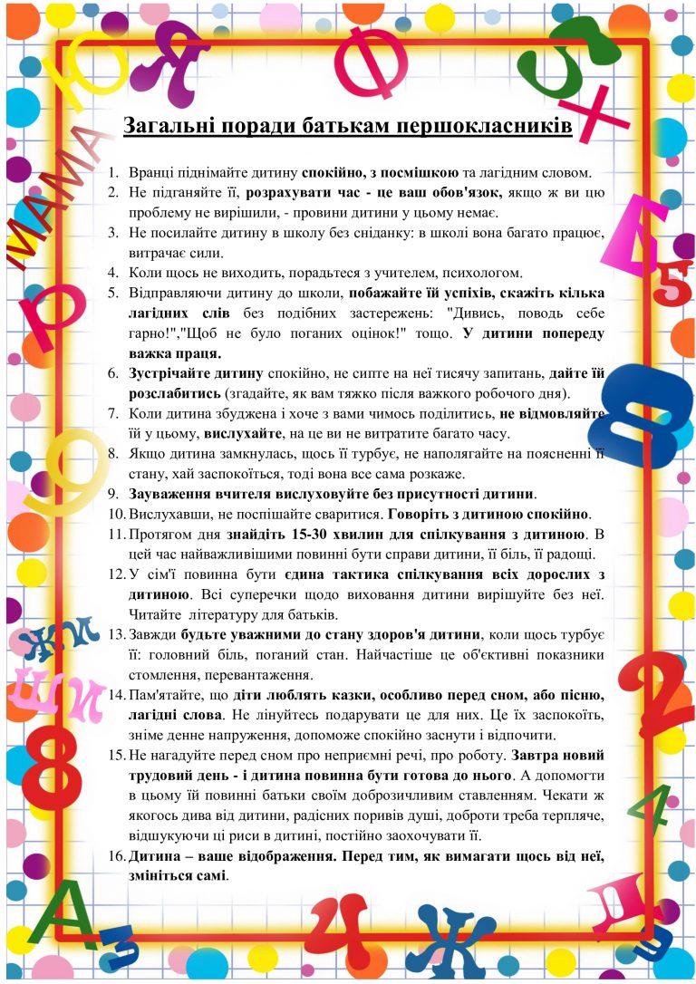 Zahal-ni-porady-bat-kam-pershoklasnykiv-1_1