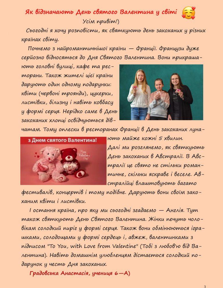 газета лютий-3