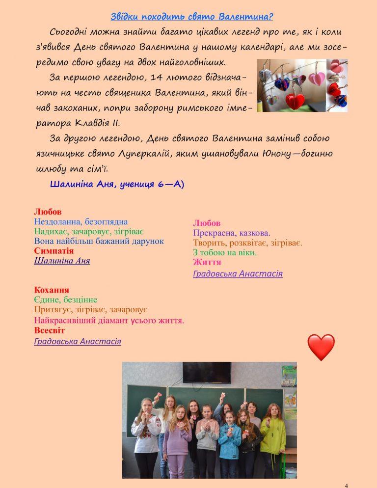 газета лютий-4