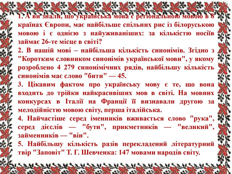 презентаці про мову_page-0004